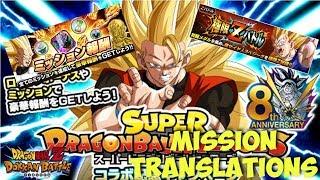 SUPER DRAGON BALL HEROES MISSIONS+CELEBRATION + EZA SSJ3 VEGETA: DBZ Dokkan Battle