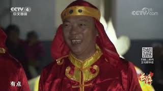 《远方的家》 20191120 长江行(74) 鱼米之乡 水润芜湖  CCTV中文国际