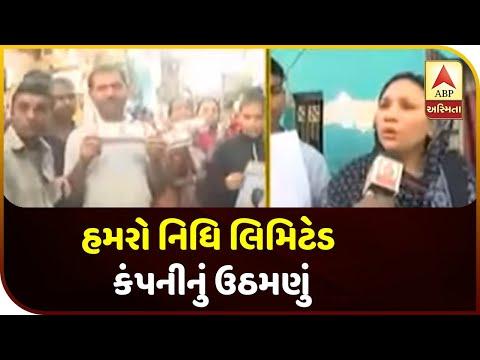 Nidhi Limited Company In Vadodara | ABP Asmita
