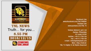 🔴 2018.12.15 TNL TV 8.55 NEWS LIVE