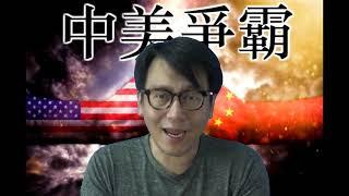 中美爭霸#70b 人民幣不會破7! 武統台灣在即?侵2020啟動QE?歐將加入一帶一路, 美孤身縮回西半球/  20190521
