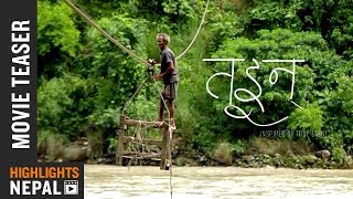 TUIN -  New Nepali Movie Official Teaser 2016 Ft. Prisha Shrestha , Suraj Thapa