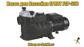 Насос для бассейна Sprut FCP 550 (обзор АхиллеS)