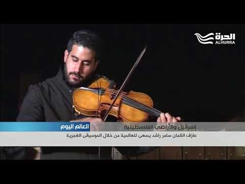 عازف الكمان سامر راشد يسعى للعالمية من خلال الموسيقى الغجرية  - نشر قبل 15 ساعة