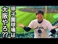 【高校野球あるある】甲子園球場は大阪にあると信じていた野球部員の末路…。
