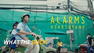ฟักกลิ้ง ฮีโร่ Ft. ปู พงษ์สิทธิ์ - Alarms (สวัสดีวันจันทร์) [Official MV]