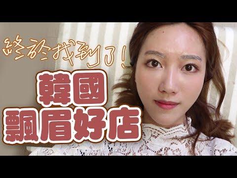 終於找到韓國飄眉的好店! 連藝人也會找她的飄眉師到底有多厲害? Ling Cheng