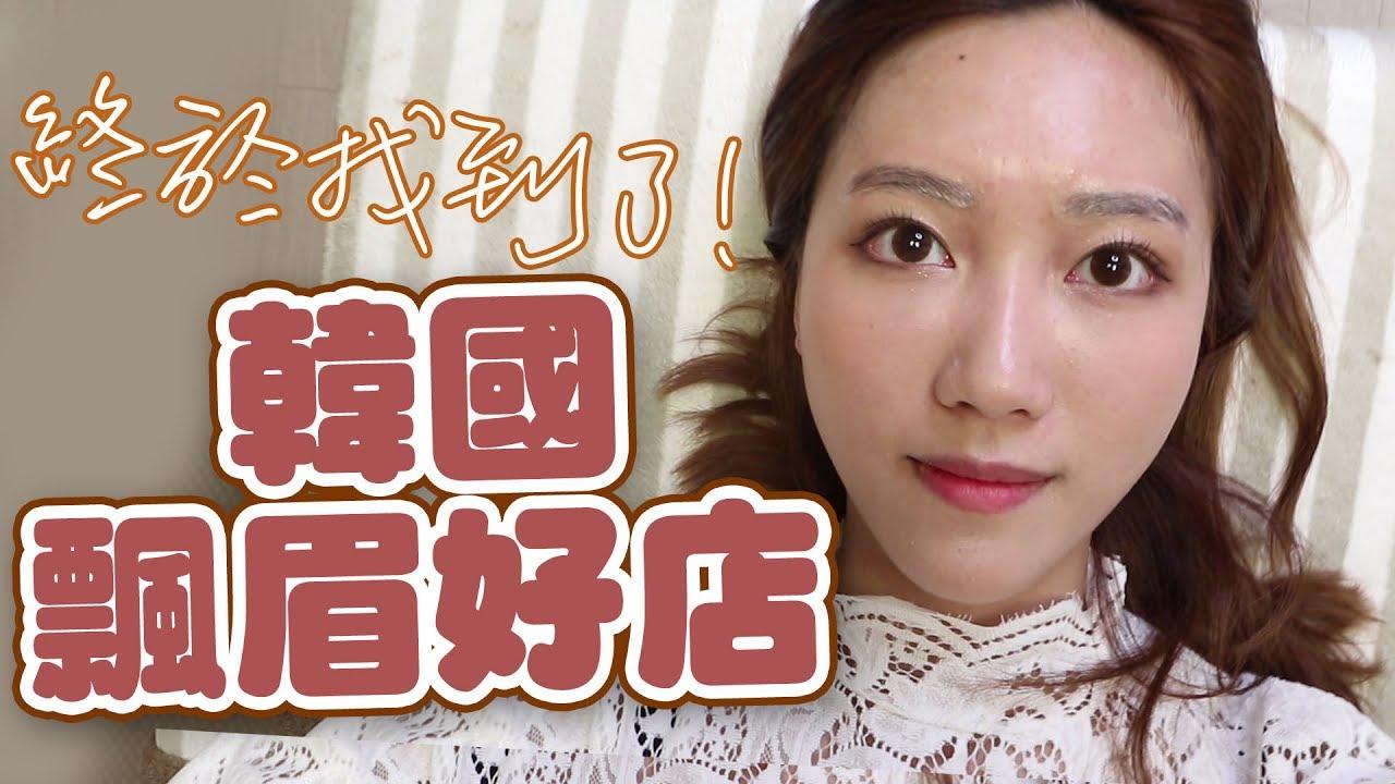 終於找到韓國飄眉的好店! 連藝人也會找她的飄眉師到底有多厲害?|Ling Cheng - YouTube