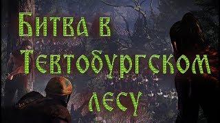 Битва в Тевтобургском лесу или как потерять три легиона за 6 дней. [версия 2.0]