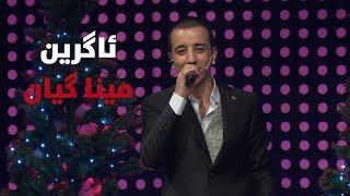 agrin dlshad - mina gyan خۆشترین گۆرانی ئاگرین-مینا گیان