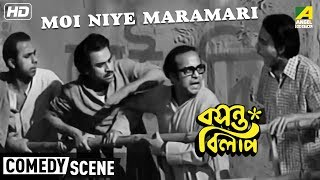 Moi Niye Maramari | Comedy Scene | Basanta Bilap | Rabi Ghosh | Anup Kumar