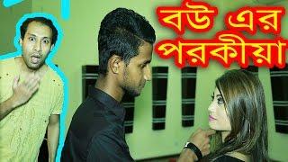 Bangla Funny porokia prem short film | Dr Lony Bangla Fun