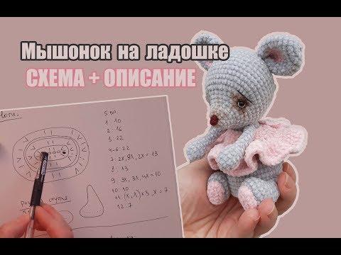 МЫШОНОК на ладошке - СХЕМА  + ОПИСАНИЕ ВЯЗАНИЯ - Амигуруми вязаная игрушка - амигуруми мышка