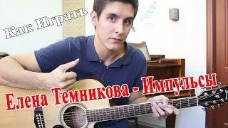 ЕЛЕНА ТЕМНИКОВА - ИМПУЛЬСЫ аккорды (Разбор Песни)/ Уроки Игры на Гитаре