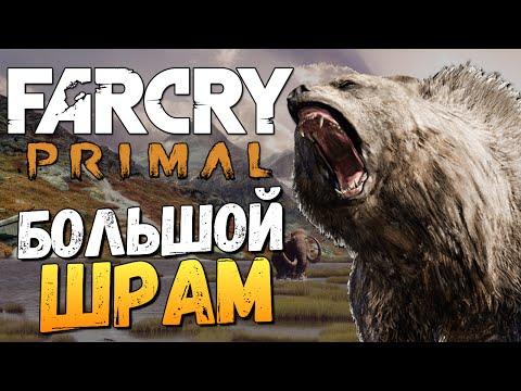 Far Cry Primal - Большой Шрам - Король Зверей!
