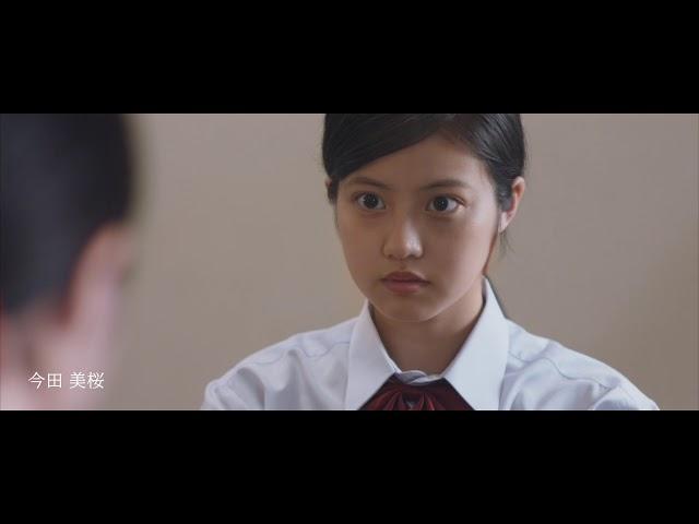 ドラマ「花のち晴れ~花男 Next Season~」などの今田美桜ら出演!映画『カランコエの花』予告編