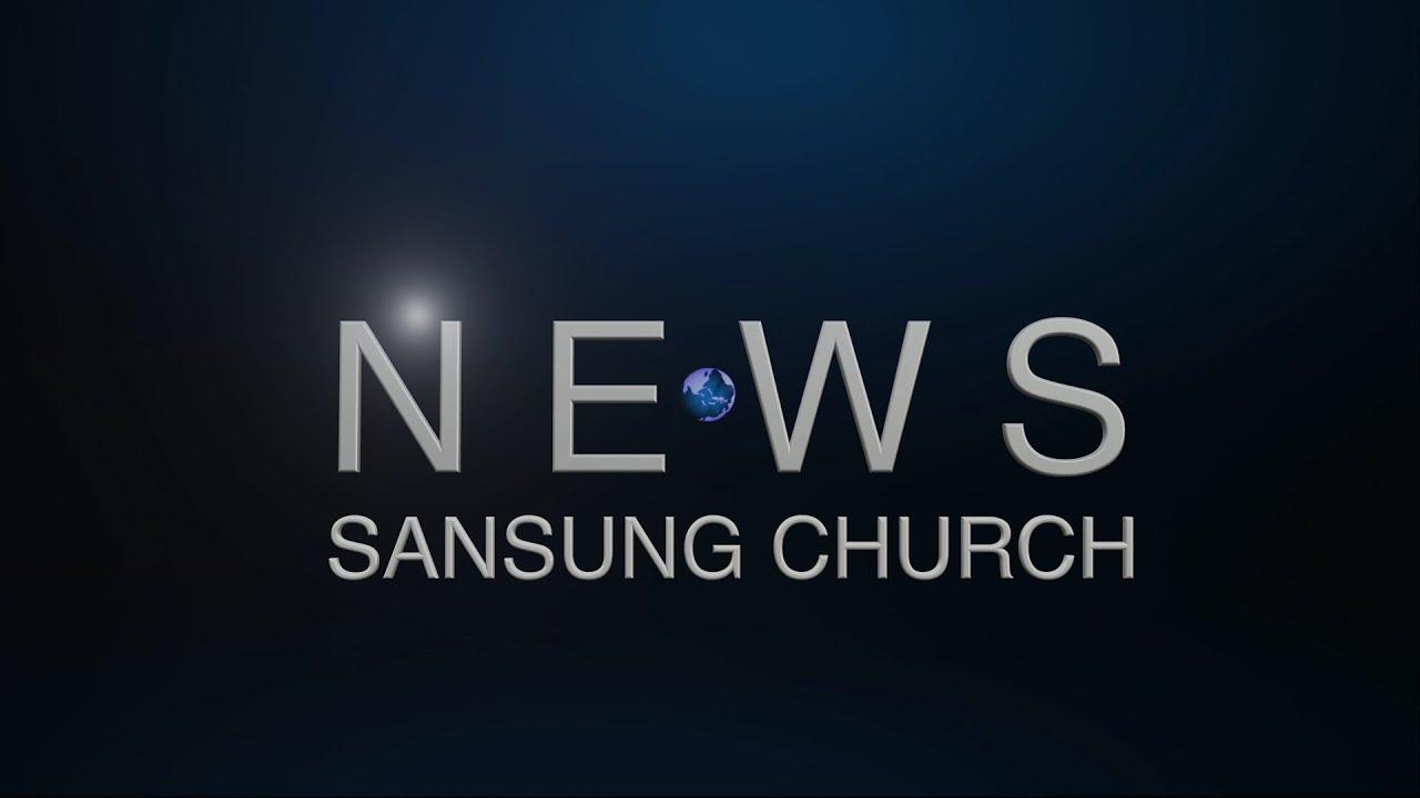 2월 21일 산성교회 소식