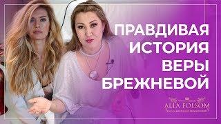 Вера Брежнева: «Любите друг друга». История золушки