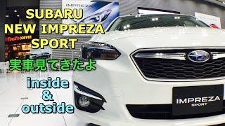 スバル 新型 インプレッサ スポーツ フルモデルチェンジ 実車見てきたよ!祝日本カーオブザイヤー受賞!SUBARU ALL NEW IMPREZA SPORT inside&outside
