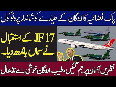 Recep Tayyab Erdogan Unique Protocol With JF17 Wins Heart Along Pm Imran Khan Stunned Everyone