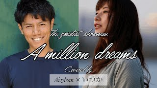 【コラボ】A million dreams / The Greatest Showman Covered by Aizdean × いつか