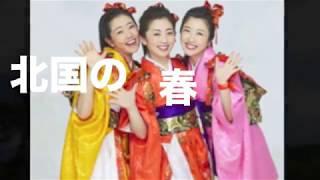 [新曲] 北国の春/みちのく娘! cover Keizo
