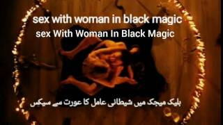 Download Video Sex with women by Magician. How to return black magic.+923457498855..Black magic removed.jadoo MP3 3GP MP4
