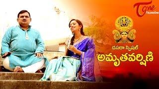 Amruthavarshini | telugu music video 2016 | by d.v. mohana krishna, malavika | dussehra special
