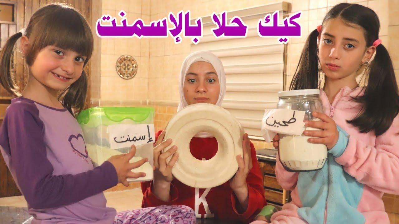 مسلسل عيلة فنية برمضان - حلقة 12 - كيك حلا بالإسمنت | AyleFaniye bi Ramadan - Episode 12