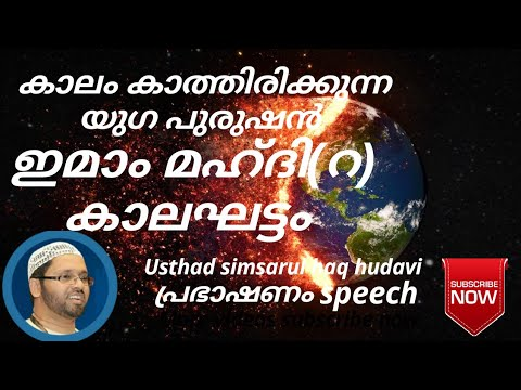 Simsarul haq hudavi speech l ഇമാം മഹ്ദി കാലം കാത്തിരിക്കുന്ന യുഗ പുരുഷന്