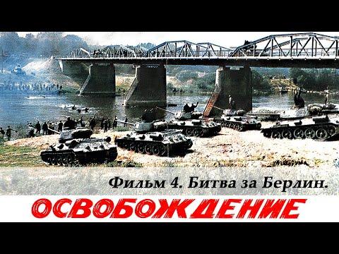 Освобождение. Фильм 4-й. Битва за Берлин (4К, военный, реж. Юрий Озеров, 1971 г.)