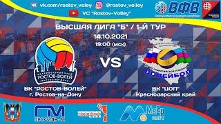 """""""Ростов-Волей"""" vs """"ЦОП"""""""