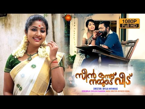 SCENE 1 NAMMUDE VEEDU Malayalam Full Movie | Navya Nair lal  Family Entertainer Movie  HD 1080