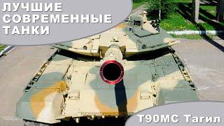 Лучшие Современные Танки - №3 Т90МС Тагил(Третий выпуск программы