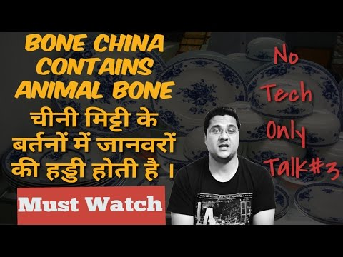 Bone China Product Contains Animal Bone| Must Watch|No Tech Only Talk #3