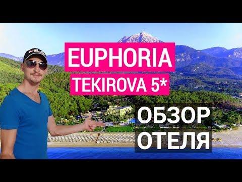 Отдых в Турции Euphoria Tekirova 5* Кемер. Обзор отеля, аквапарк. Текирова первая линия