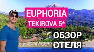 Euphoria Tekirova 5* Кемер. Турция 2019, обзор отеля