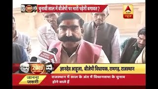 Rajasthan BJP likely to act against MLA Gyandev Ahuja