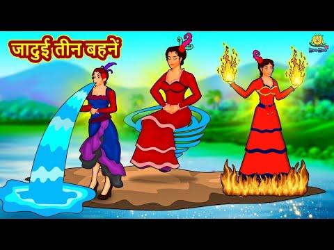 जादुई तीन बहनें | Hindi Kahani | Hindi Moral Stories | Hindi Kahaniya | Hindi Fairy tales