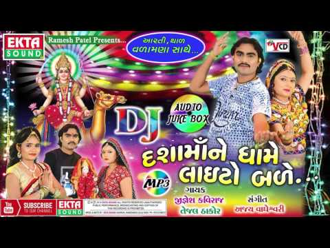 DJ Dashama Na Dhame Laito Bale || Jignesh Kaviraj || Gujarati DJ Mix Songs || Dashama Songs