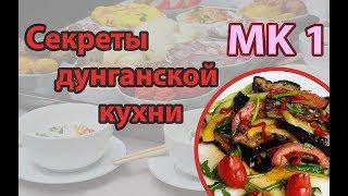 🍅🥒🍆Салат из баклажанов по-Дунгански (Лёнчезы) | прямой эфир | готовим с Dungan Food
