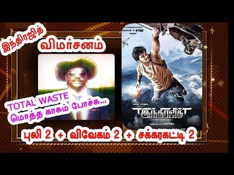 Indrajith Movie Review | Puli 2 | Vivegam...