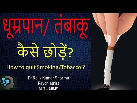 Download धूम�रपान/ तंबाकू कैसे छोड़ें?  How to Quit Smoking/Tobacco - Dr Rajiv Psychiatrist in Hindi
