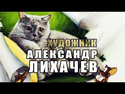 Художник Александр Лихачев / Artist Likhachev Alexander
