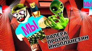 - НОВАЯ СЕРИЯ ВАЛЕРА спасает землю Побег от ИНОПЛАНЕТЯН РОБЛОКС Зомби Апокалипсис детки играют в игры