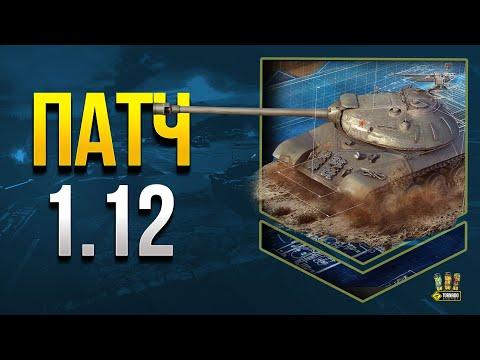 Новый Патч 1.12 - Первые Подробности