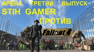 Fallout 4 Арена Третий Выпуск Stih Gamer Против