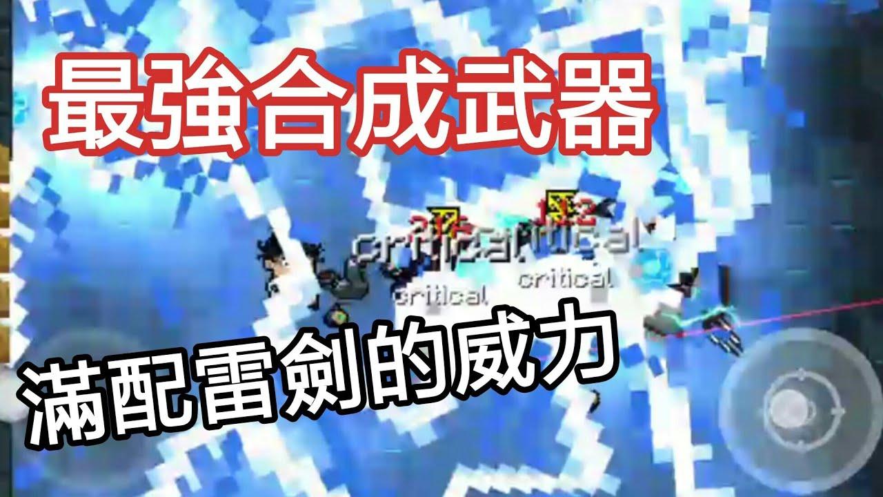 【元氣騎士 Soul Knight】暑假大改版 合成武器 滿配雷電之劍+狂戰士雕像實戰【傑風 翔】 - YouTube