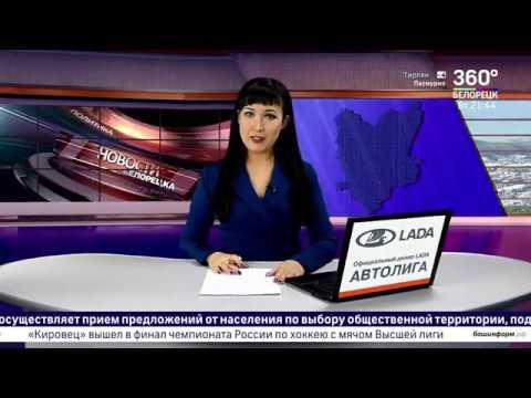 Новости Белорецка на русском языке от 25 февраля 2020 года. Полный выпуск
