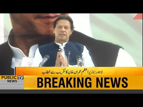 PM Imran Khan Speech at an Event today in Lahore | 4 May 2019